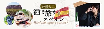 岩瀬大二「酒で旅するスペイン」