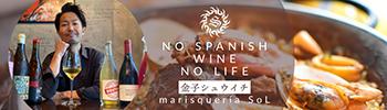 金子シュウイチ「no spanish wine no life」