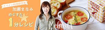加瀬まなみ「めぐすた☆1分レシピ」