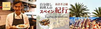 新倉孝之輔「自分探し料理人のスペイン紀行」