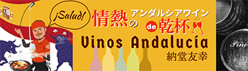 納堂友幸「情熱のアンダルシアワインde乾杯!」