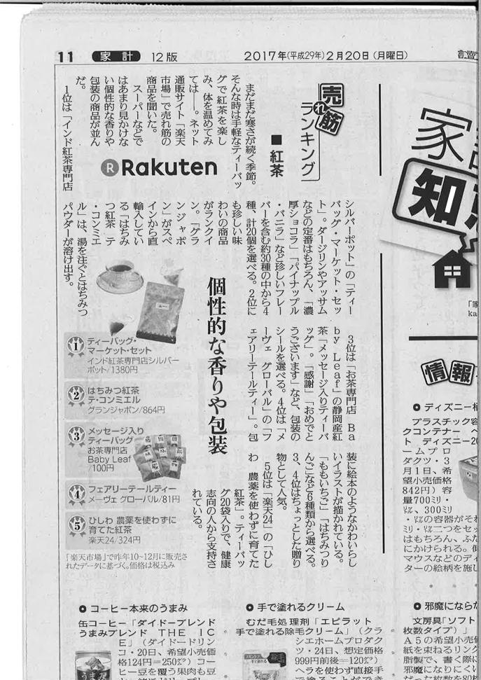 読売新聞掲載記事_2017.2