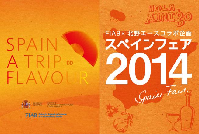 ace-spain-fair-2014