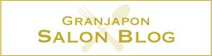 グランジャポンサロンブログ