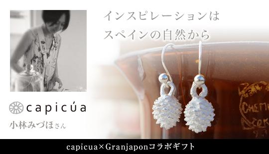 capicua_top