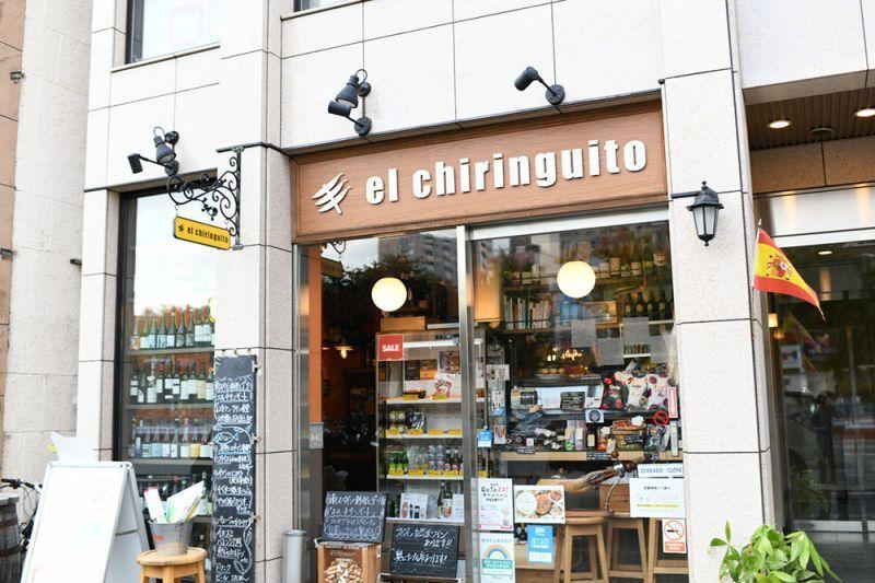 南スペイン料理とデリ「エルチリンギート el chiringuito」